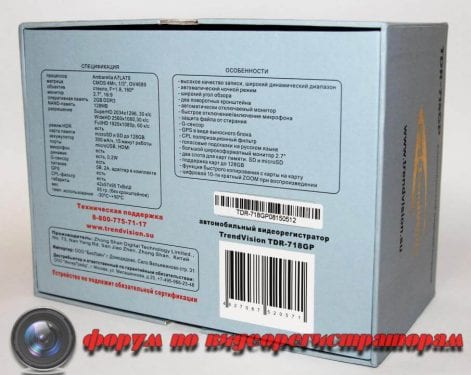 trendvision tdr 718gp so speedcam chto mozhet byit luchshe 16 471x375 - TrendVision TDR-718GP со SpeedCam что может быть лучше?