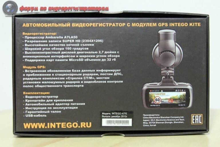 obzor videoregistratora intego kite 45 768x512 - Обзор видеорегистратора INTEGO KITE