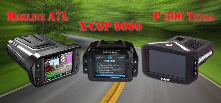 Inspector Marlin А7 / Neoline X-COP 9000 / PlayMe P300 Tetra сравнение