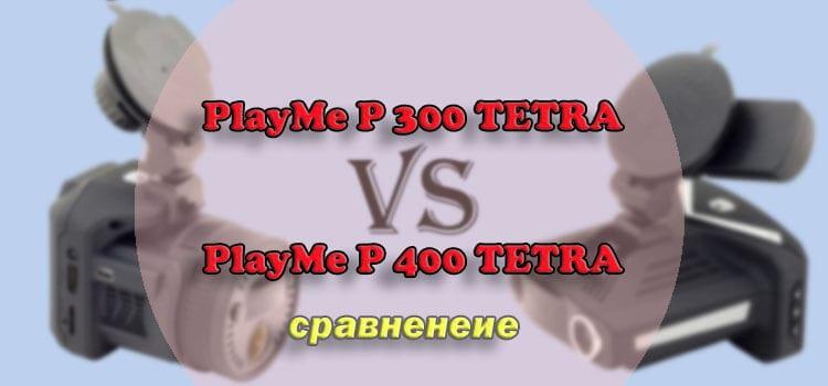 Сравнительный тест PlayMe P300 TETRA и P400 TETRA