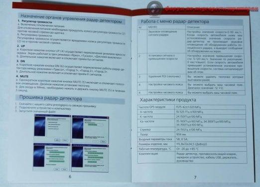 radar detektor prestige rd 200 gps ya dostupen vsem 23 522x375 - Радар-детектор Prestige RD-200 GPS, я доступен всем.