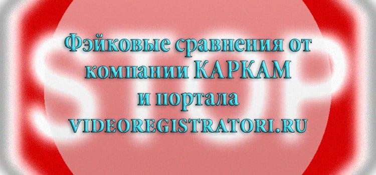Рейтинг по брендам (Фэйковый рейтинг от videoregistratori.ru)