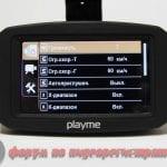 videoregistrator rada detektor playme p300 tetra priyatnaya neozhidannost 14 150x150 - Видеорегистратор рада-детектор PlayMe P300 TETRA. Приятная неожиданность.