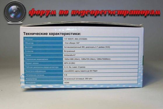 videoregistrator rada detektor playme p300 tetra priyatnaya neozhidannost 26 559x375 - Видеорегистратор рада-детектор PlayMe P300 TETRA. Приятная неожиданность.