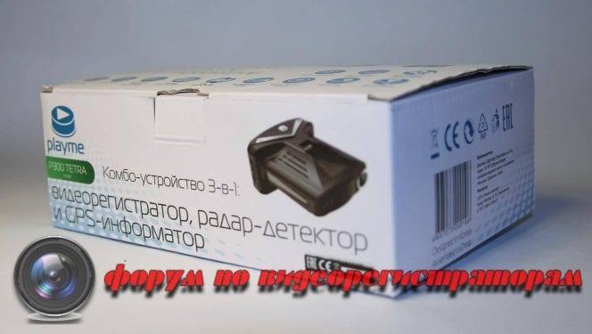 videoregistrator rada detektor playme p300 tetra priyatnaya neozhidannost 29 664x375 - Видеорегистратор рада-детектор PlayMe P300 TETRA. Приятная неожиданность.