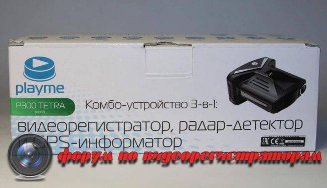 videoregistrator rada detektor playme p300 tetra priyatnaya neozhidannost 31