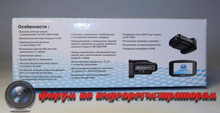 videoregistrator rada detektor playme p300 tetra priyatnaya neozhidannost 33