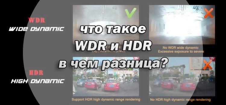 high dynamic range hdr ili wide dynamic range wdr v chem raznica chto luchshe 3 750x350 - Как выбрать карту памяти для регистратора.