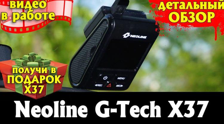 Обзор NEOLINE G-TECH X37. Регистратор для скрытой установки