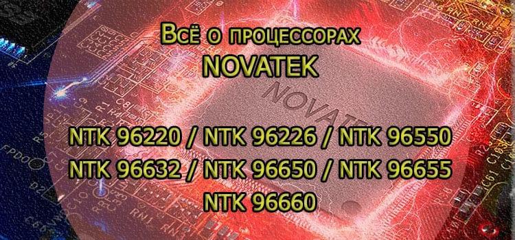 opisanie processorov novatek ntk 96220 ntk 96226 ntk 96550 ntk 96632 ntk 96650 ntk 96655 ntk 96660 750x350 - Обзор NAVITEL R600. Один из лучших бюджетных регистраторов