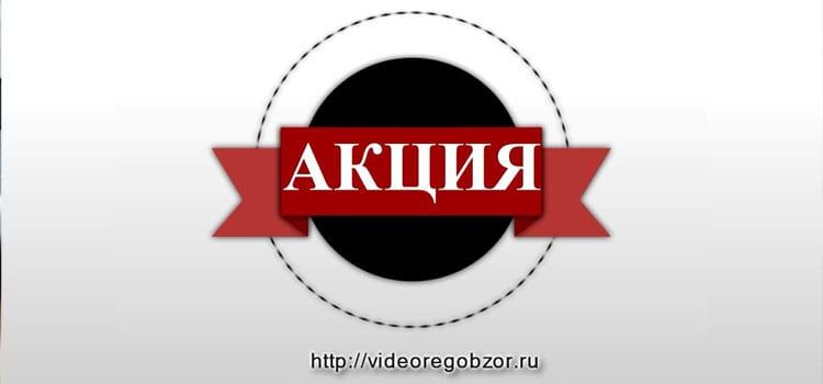 Призы и подарки от VideoregОbzor.ru (условия АКЦИИ)