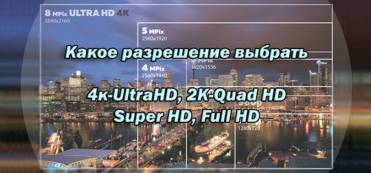 raznica mezhdu razrisheniyami 4k ultrahd 2k quad hd super hd full hd 5 750x350 - Как выбрать карту памяти для регистратора.
