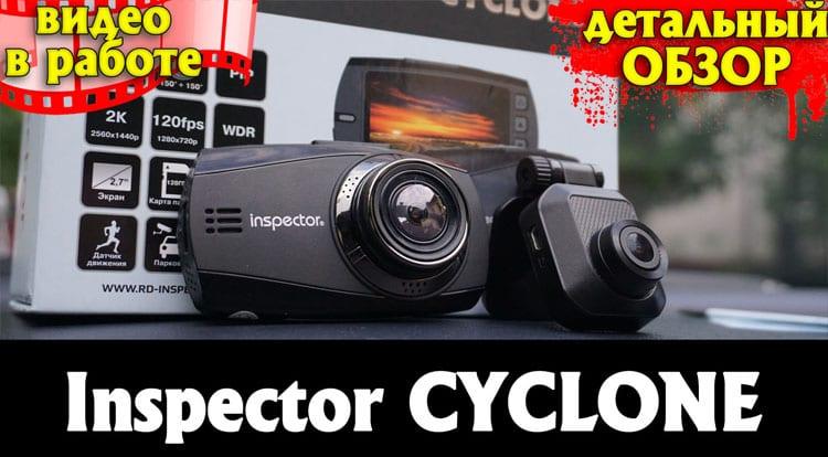 Обзор INSPECTOR CYCLONE. Бюджетный 2-х канальный регистратор