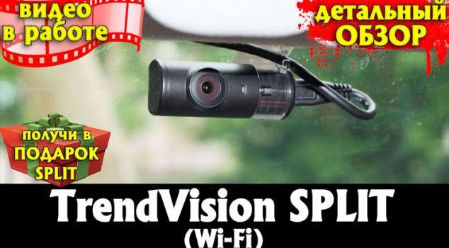obzor trendvision split raznesennyiy miniatyurnyiy registrator s wi fi 26 634x350 - Обзор NAVITEL R600. Один из лучших бюджетных регистраторов