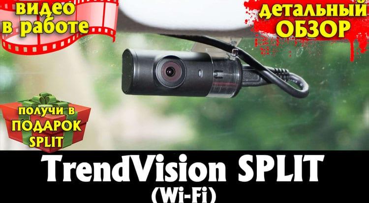 Обзор TrendVision SPLIT. разнесенный миниатюрный регистратор с Wi-Fi