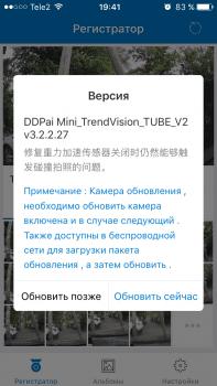 obzor trendvision tube registrator s wifi i sony exmor 24 197x350 - Обзор TrendVision TUBE. Регистратор с WiFi и SONY Exmor