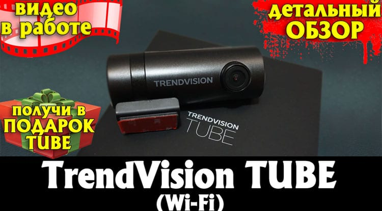 Обзор TrendVision TUBE. Регистратор с WiFi и SONY Exmor