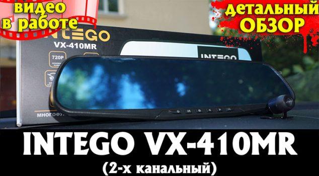 obzor 2 h kanalnogo zerkala intego vx 410mr za 3000 r 634x350 - Обзор ARTWAY AV-620. Двухканальное зеркало FullHD