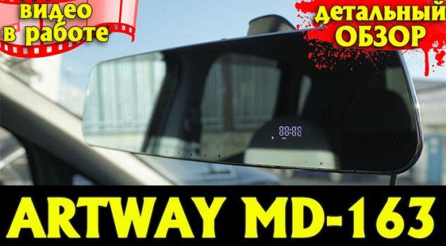 ОбзоргибридногозеркалаARTWAYMD GPS
