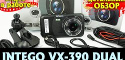 Обзор INTEGO VX-390 Dual. Двухканальный регистратор до 6 тыс.