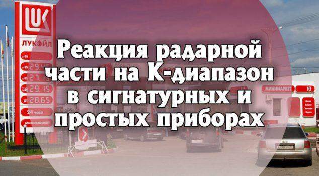 reakciya radarnoy chasti na k diapazon signaturnyih i prostyih priborov 2 634x350 - Как выбрать автомобильный видеорегистратор 2017 (виды, характеристики, ценообразование, отличие)