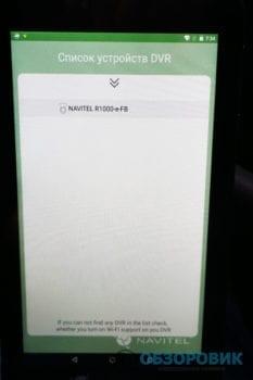 DSC03340 233x350 - Обзор видеорегистратора NAVITEL R1000. Оригинальность и дизайн.