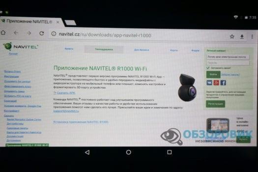DSC03344 525x350 - Обзор видеорегистратора NAVITEL R1000. Оригинальность и дизайн.