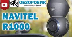 Обзор видеорегистратора NAVITEL R1000. Оригинальность и дизайн.