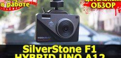 Обзор SilverStone F1 Hybrid UNO A12