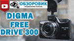 Digma FreeDrive 300 1 150x83 - Обзор Neoline WIDE S39. Я вижу ночью всё!