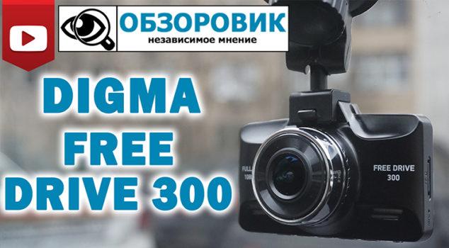 Digma FreeDrive