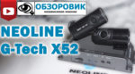 Neoline G tech X52 150x83 - Обзор NAVITEL R600. Один из лучших бюджетных регистраторов