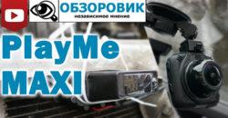 Обзор разнесенного комбо-устройства PlayMe MAXI