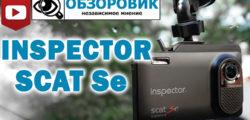 Обзор гибрида Inspector SCAT Se. Ему нет аналогов
