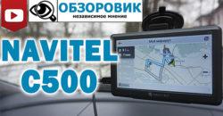 Обзор бюджетного навигатора NAVITEL C500