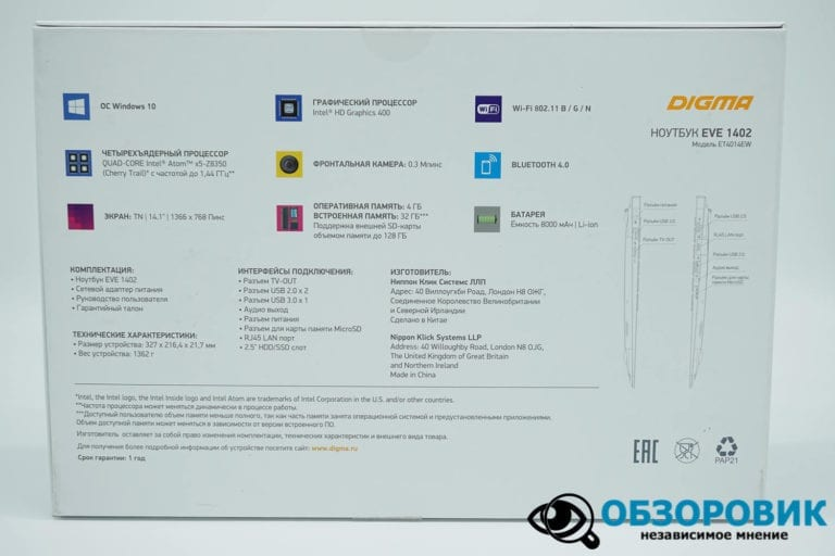 DSC05254 768x512 - Обзор бюджетного ноутбука Digma EVE 1402
