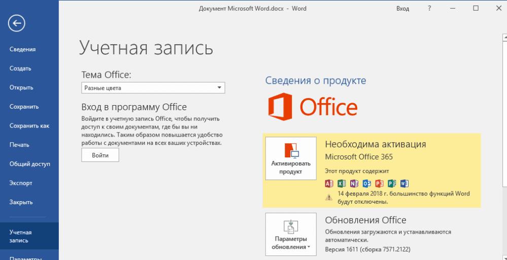 digma eve 1402 ms office 999x512 - Обзор бюджетного ноутбука Digma EVE 1402