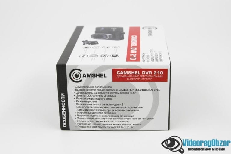 CamShel DVR 210 3