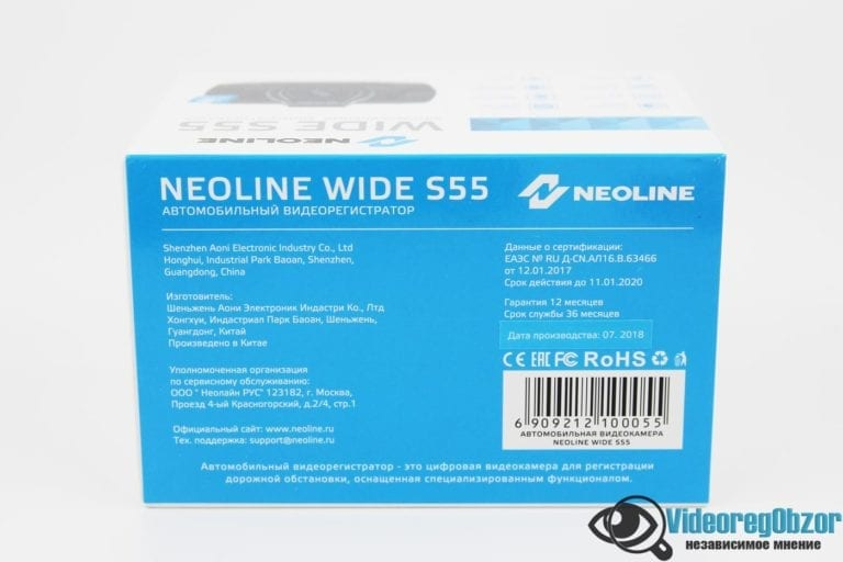 NEOLINE Wide S55 2