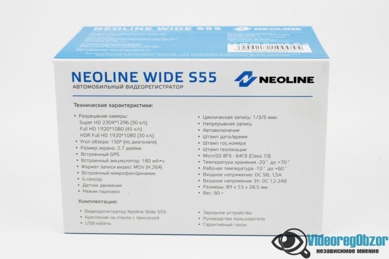 NEOLINE Wide S55 3