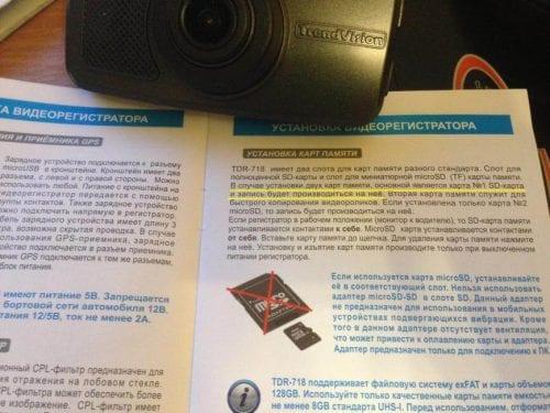trendvision tdr 718gp so speedcam chto mozhet byit luchshe 18