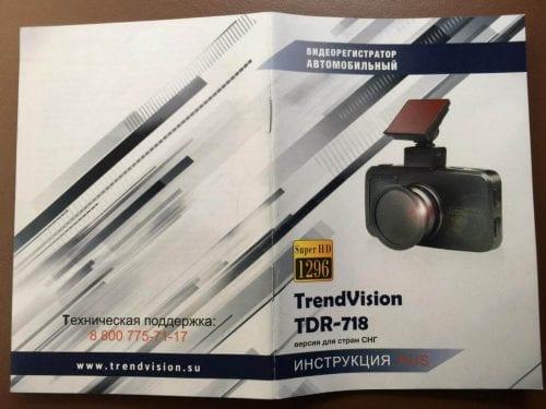 trendvision tdr 718gp so speedcam chto mozhet byit luchshe 24