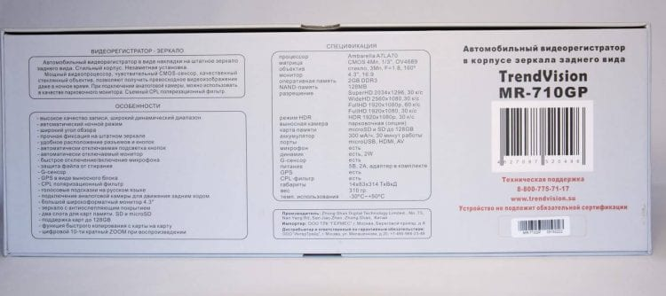 trendvision mr 710gp registrator zerkalo net predela sovershenstva 38