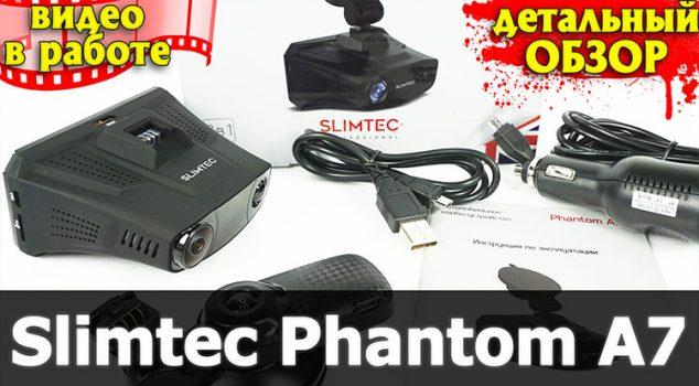 obzor slimtec phantom a7 34 634x350 - Обзор Dunobil URBAN. Оригинальное гибридное устройство