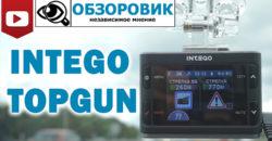Обзор INTEGO TOPGUN. Свежий взгляд на радар-детекторы