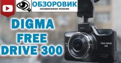 Обзор Digma FreeDrive 300. Высокие стандарты