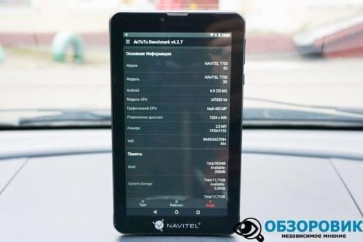 Навигатор планшет Navitel T700 3G Android 6 6