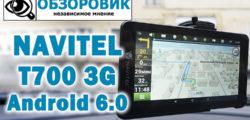 Обзор NAVITEL T700 3G. Больше чем навигатор