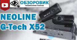 Обзор Neoline G-tech X52. Разнесенный видеорегистратор