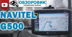 Обзор NAVITEL G500 GPS/ГЛОНАСС
